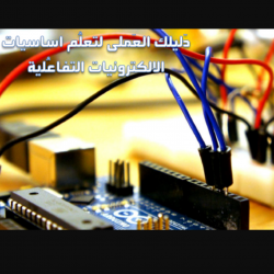 Simply Arduino- Arabic Book